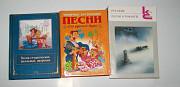 Книги о музыке, песни и самоучители Екатеринбург