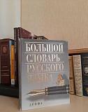 Большой словарь русского языка Дрофа Чебоксары
