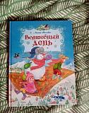 Новогодняя книга Волшебный день Псков
