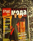 Журнал PAT moda Воронеж