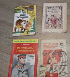 Книги детские Благовещенск