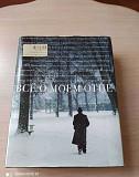 КнигаВсё о моём отце Калининград