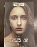 Книга Потерянные поколения Калининград