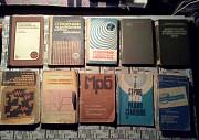 Книги по коротковолновой связи Тверь
