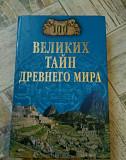 100 великих тайн древнего мира Тула