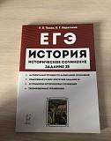 История егэ Вологда