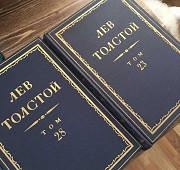 Л.Н.Толстой полное собрание сочинений Волгоград