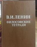 В.И.Ленин философские тетради Волгоград