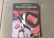 Как шить красиво Ставрополь