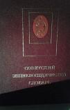 Советский энциклопедический словарь Тамбов