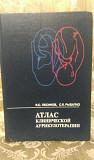 Атлас клинической аурикулотерапии. Я.С.Песиков Тюмень
