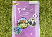 Рабочая тетрадь по английскому комарова 11 класс Челябинск