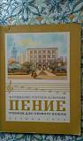 Редкие учебники по пению СССР Тамбов
