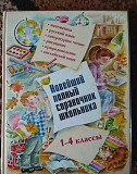 Справочник для школьников 1-4 класс Тамбов