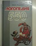 Книга Логопедия Лопухина И.С. 1995год Краснодар