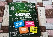 Наглядный школьный курс физика Краснодар
