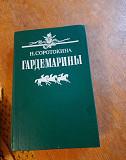 Гардемарины Н. Соротокина Рязань