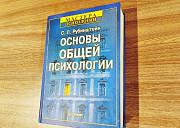 Основы общей психологии Рубинштейн С Орел