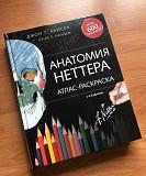Анатомия Неттера. Атлас-раскраска Киров