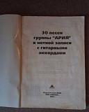 Песенники (тексты, аккорды, ноты) Волгоград