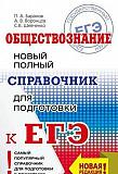 Обществознание Петропавловск-Камчатский