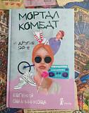 Книга Мортал Комбат и другие 90-е Омск