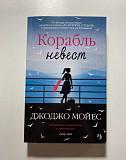 Книга «корабль невест» Вологда