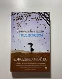 Книга «счастливые шаги под дождем» Вологда