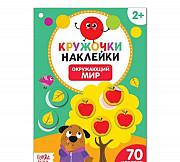 Книжки с наклейками Барнаул