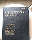 Книги Стрелковое оружие,Пистолеты и револьверы ссс Барнаул