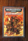 Warhammer 40k Кодекс Десантники Хаоса Орел