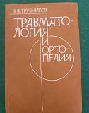 Книги медицинские Ростов-на-Дону
