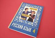 Русский язык/Учебник для 4 кл четырехлетней школы Ростов-на-Дону