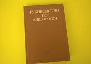 Руководство по андрологии / О.Л.Тиктинский / 1990г Ростов-на-Дону