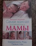 Книги о беременности и жизни новорождённого Петропавловск-Камчатский