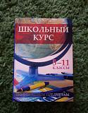 Пособие школьный курс 5-11 классы Томск