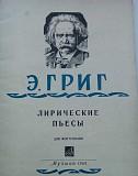 Лирические пьесы Томск