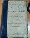 «Дарвмнизм». Рассел Уоллес 1911г Иркутск