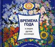 Времена года в старых русских пословицах Кочергин Иркутск