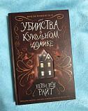 Книга «Убийства в кукольном домике» Казань