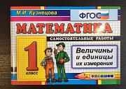 Самостоятельные работы Математика 1 класс Сургут