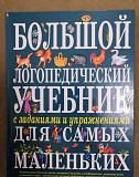 Логопедический учебник Сургут