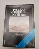 Учебный комплект Русская живопись 18 века Новосибирск