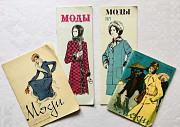 Журналы мод с чертежами, 70е годы, 4шт Челябинск
