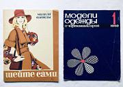 Журналы мод Модели одежды с чертежами кроя, 2шт Челябинск
