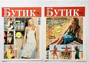 Журналы мод Бутик с выкройками, 2 шт Челябинск