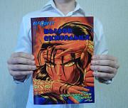 Комикс ElfQuest Вызов Скитальца Челябинск