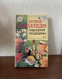 Энциклопедия народной медицины, Голон анжелика Белгород