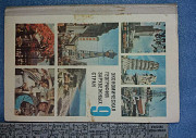 Учебник СССР 1978г Белгород