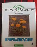 Учебник Природоведение 3 класс Белгород